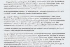 заявление Кущева