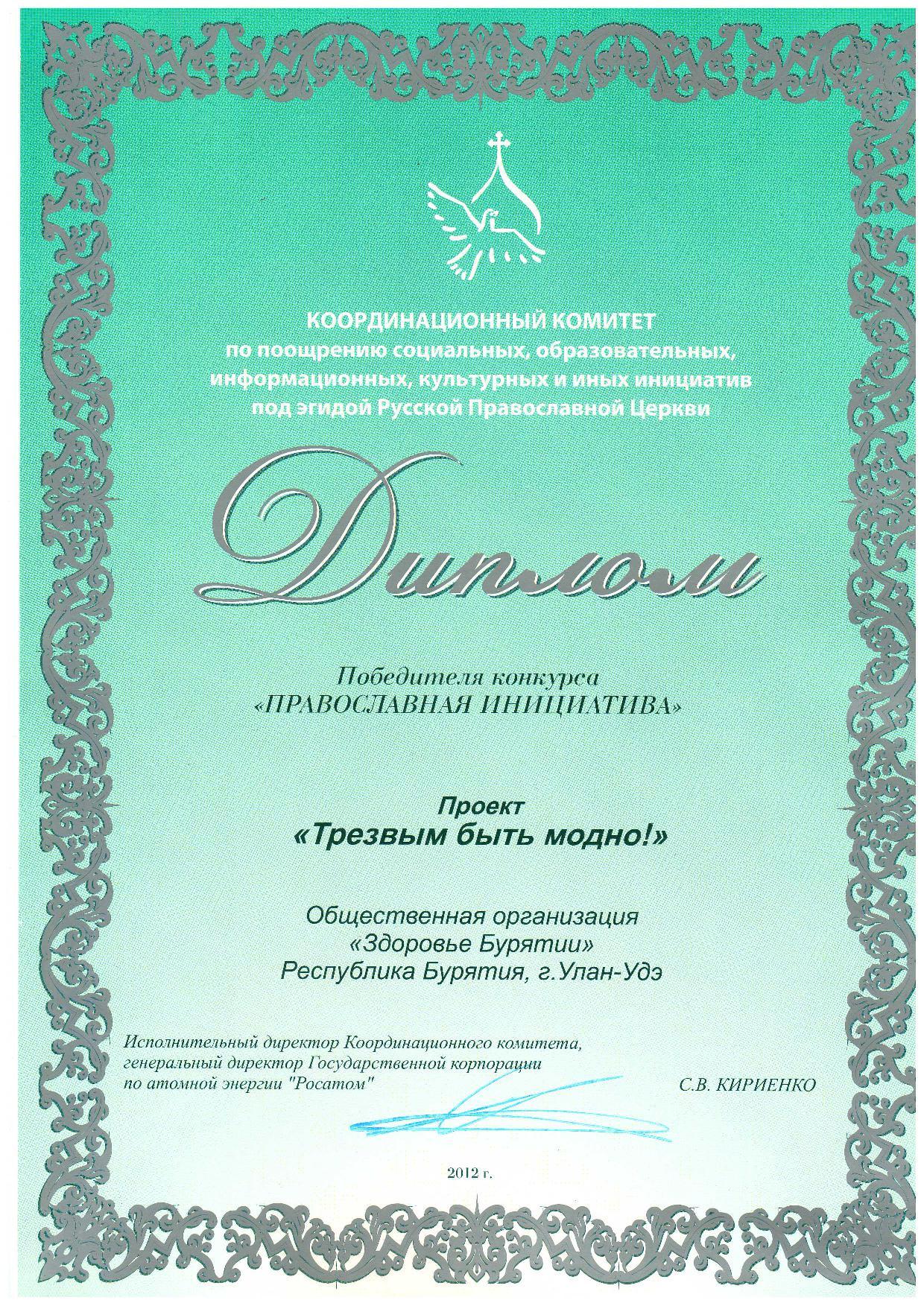 конкурс РПЦ