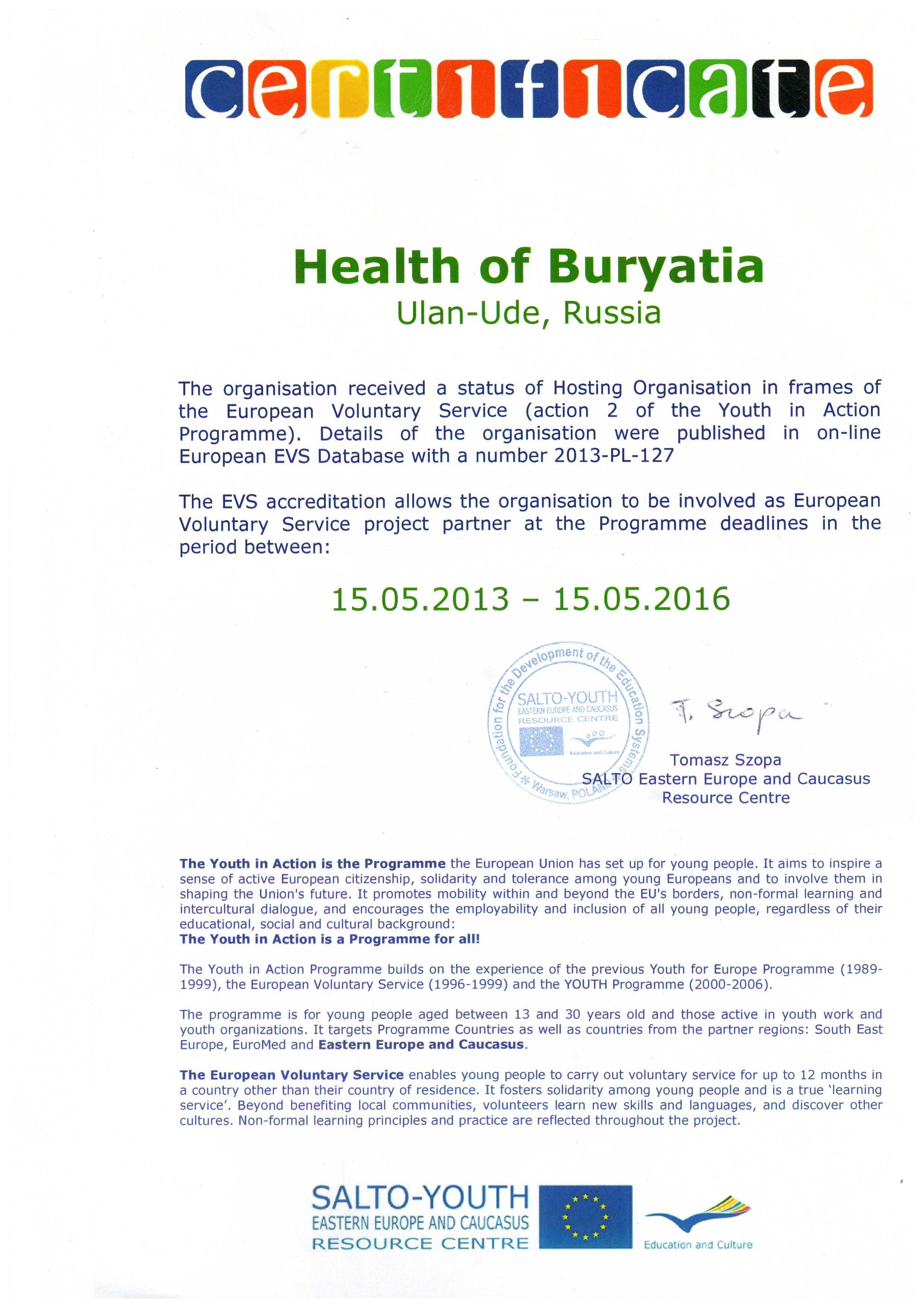сертификат организатора европейских-000