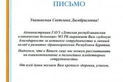 от ДРКБ Бимбаев