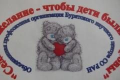 Эмблема акции в детском саду