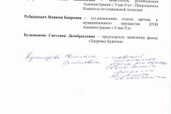 Протокол совещания у Вежевич3