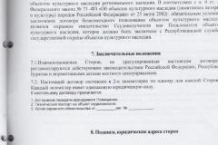 договор печати