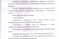 список писем и документов для путина