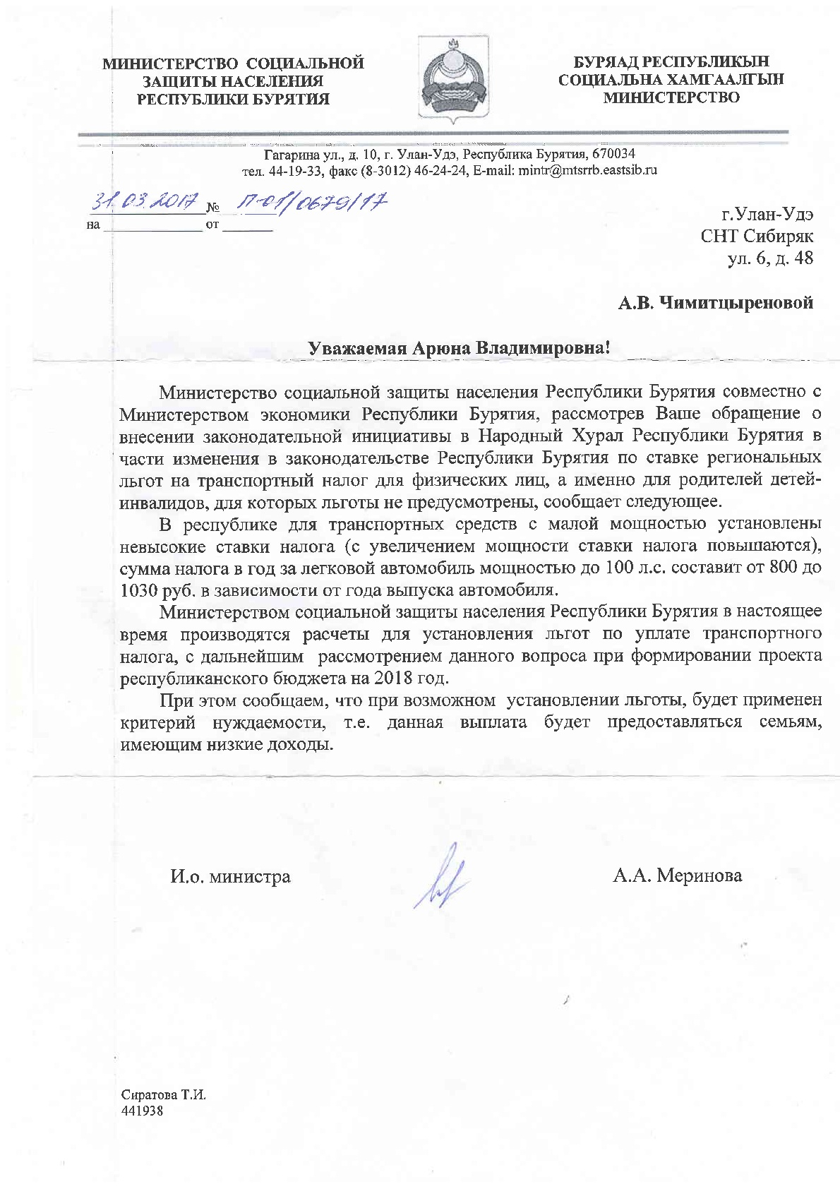 ответМинсоц защиты Чимитцыреновой о %-001
