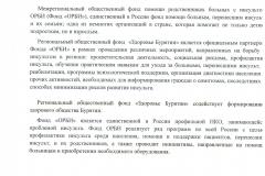 ОРБИ-000