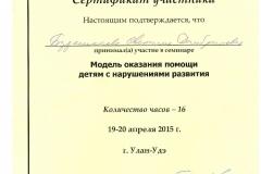 сертификат семинара ЦЛП Москва
