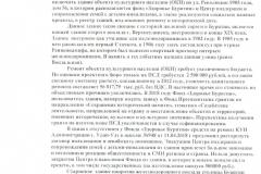 Письмо Цыденову о включении в реестр зданий к ремонту к 100 летию Бурятии