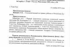 Протокол совещания у Вежевич1
