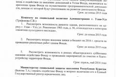 Протокол совещания у Вежевич2