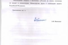 письмо минтруд рф 2