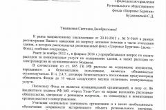 письмо от Вежевич от 14.12.15